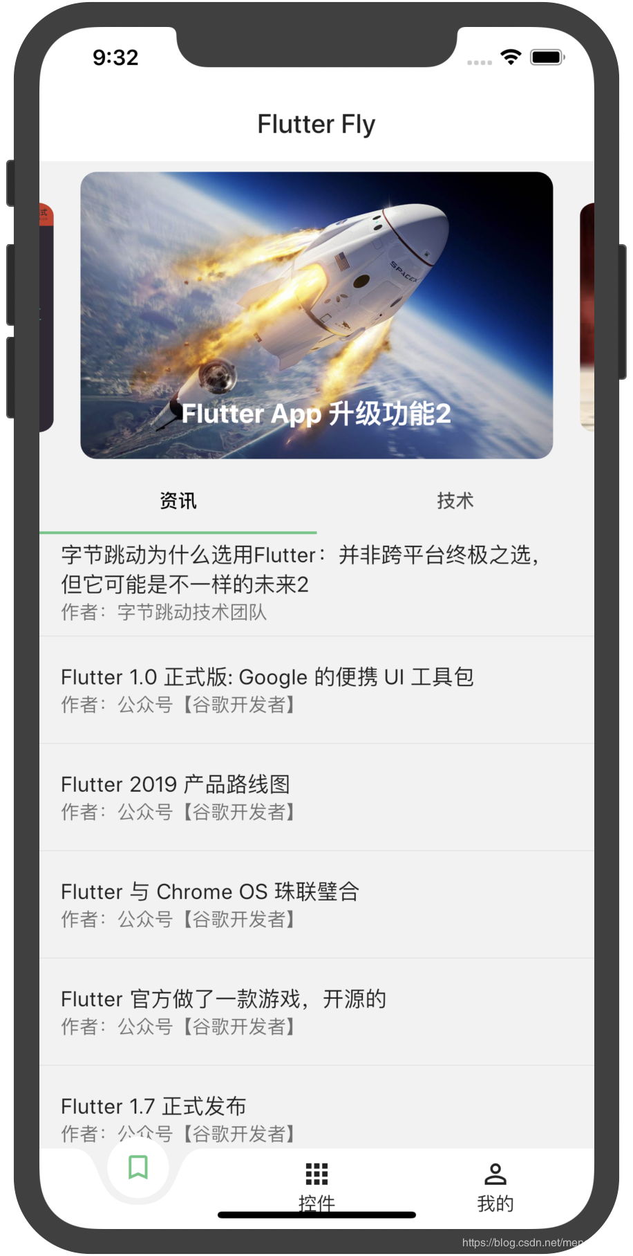 Flutter 实现整个App变为灰色